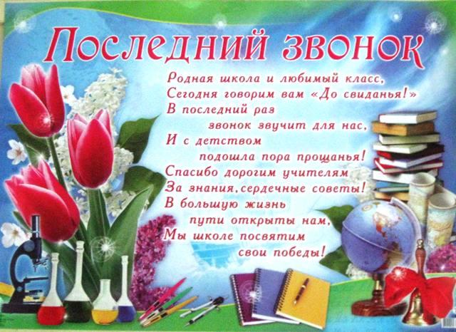 Поздравление учителя выпускников школы