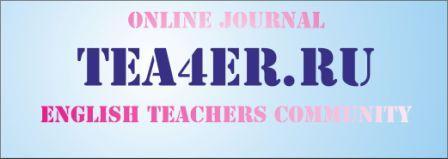 Сообщество учителей английского языка